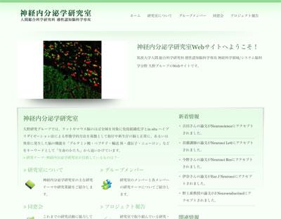 神経内分泌学研究室Webサイトの画像