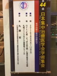 会 日本 医学 集中 治療